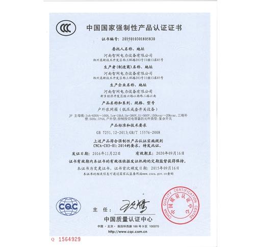 JP户外农网箱国家强制性产品认证证书