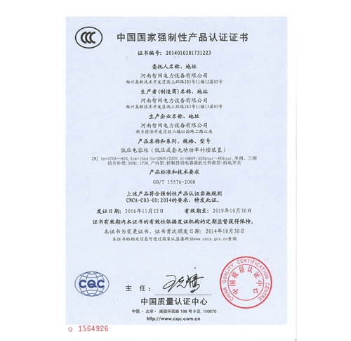 ZWJ 低压电容柜国家强制性产品认证证书